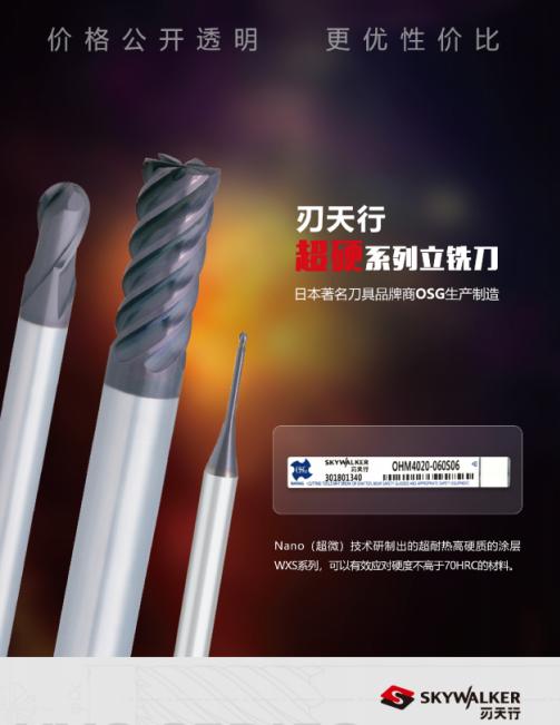 PCD  超硬系列銑刀