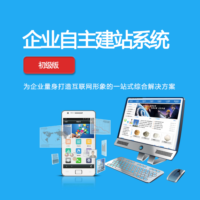 重庆互联网建站系统初级版,适合刚起步的小型企业。