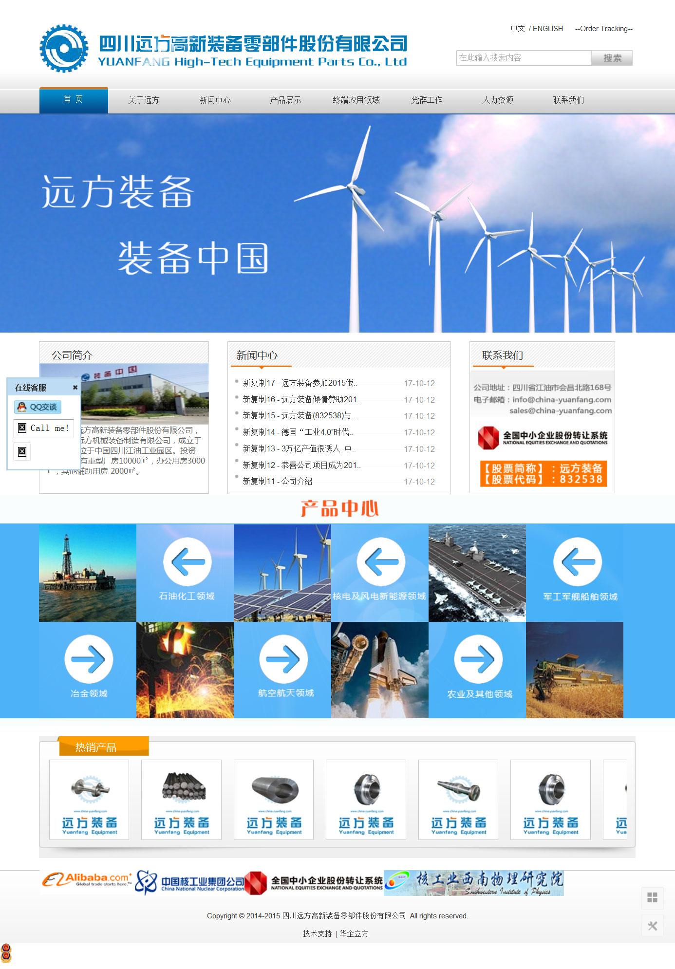 四川远方高新装备零部件股份有限公司