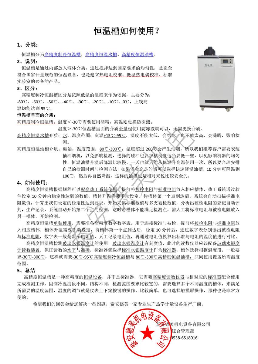 恒溫槽如何使用.pdf_1_副本.jpg