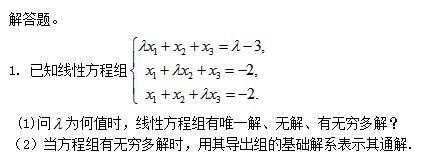 数学习题 8.6.jpg