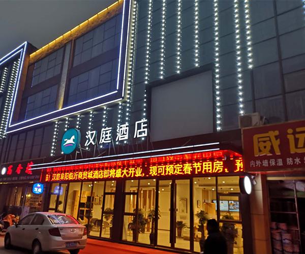 阜阳汉庭酒店