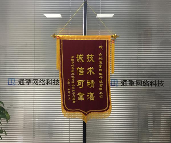 安徽华诺智能工程有限公司-尹经理.jpg
