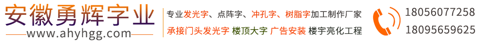 安徽勇辉字业