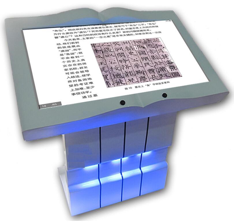 桌面式智能电子书一体机