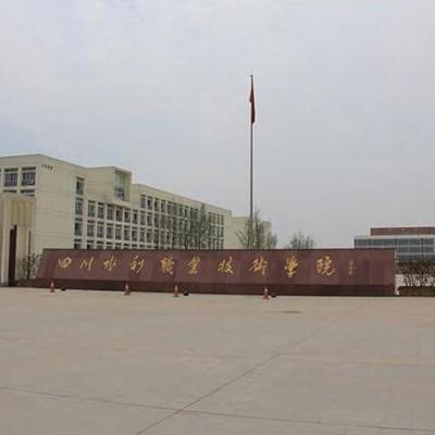 四川水利职业技术学院