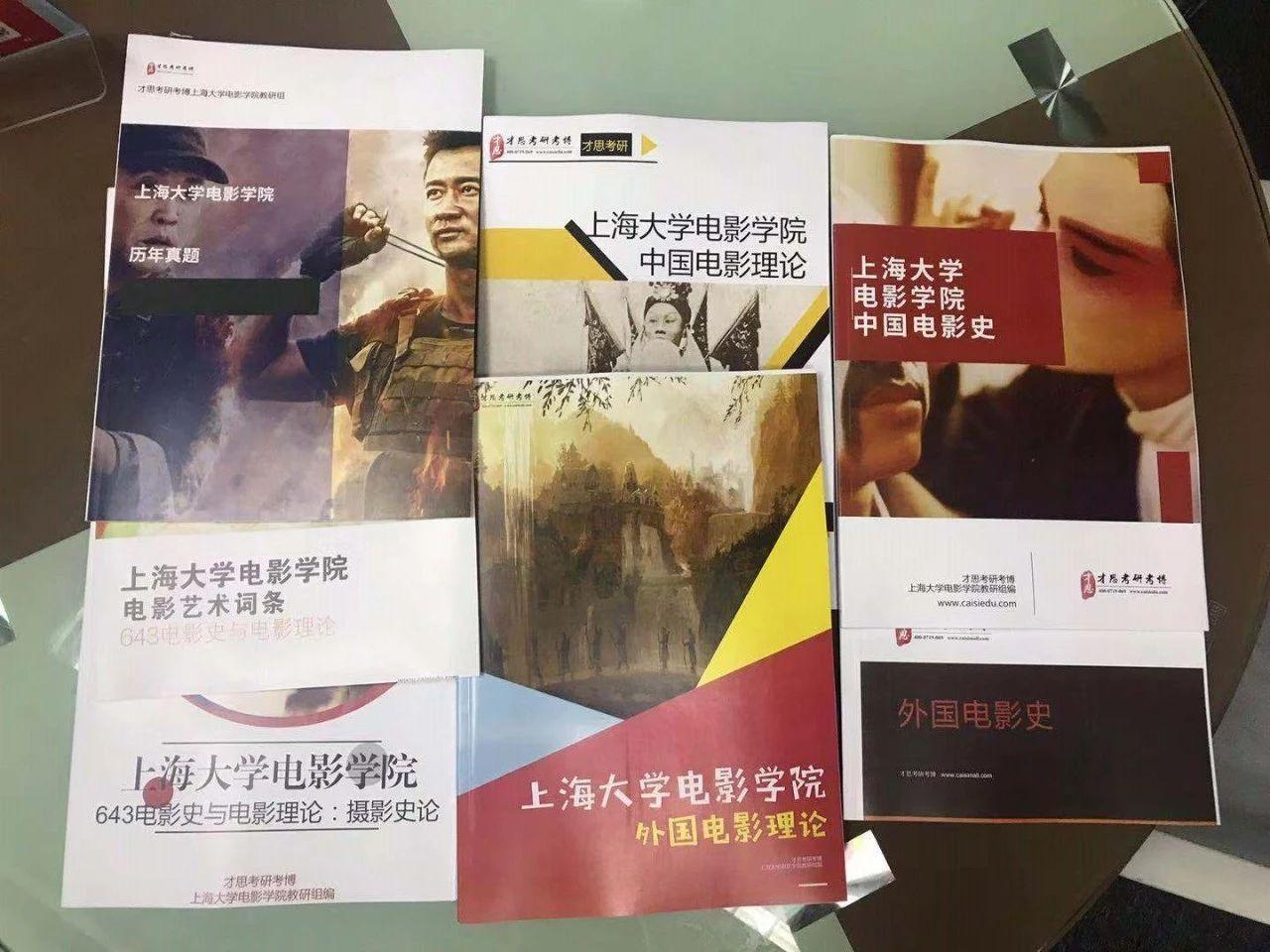 影院论+�_上海大学电影学院考研643电影史与电影理论往年真题-2