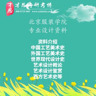 北京服装学院614专业基础考研资料