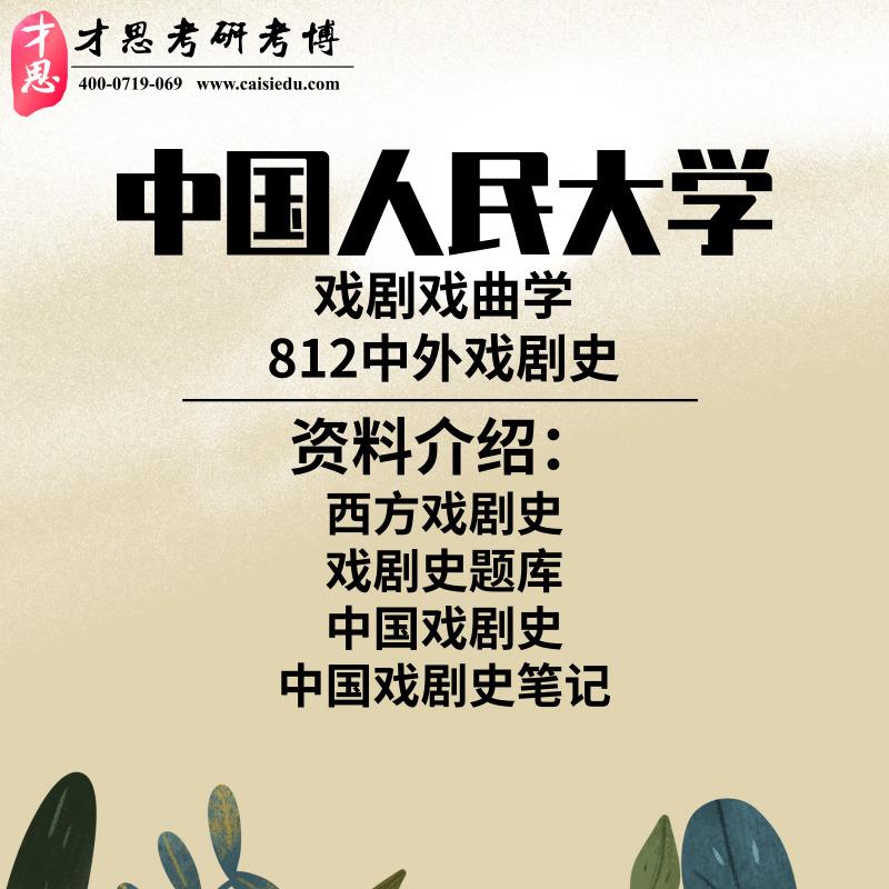 中国人民大学戏剧戏曲学812中外戏剧史考研资料