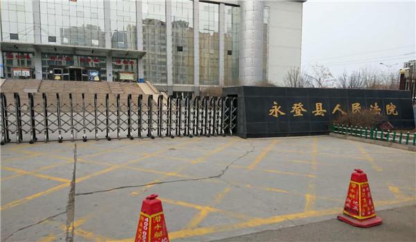 甘肃永登县人民法院