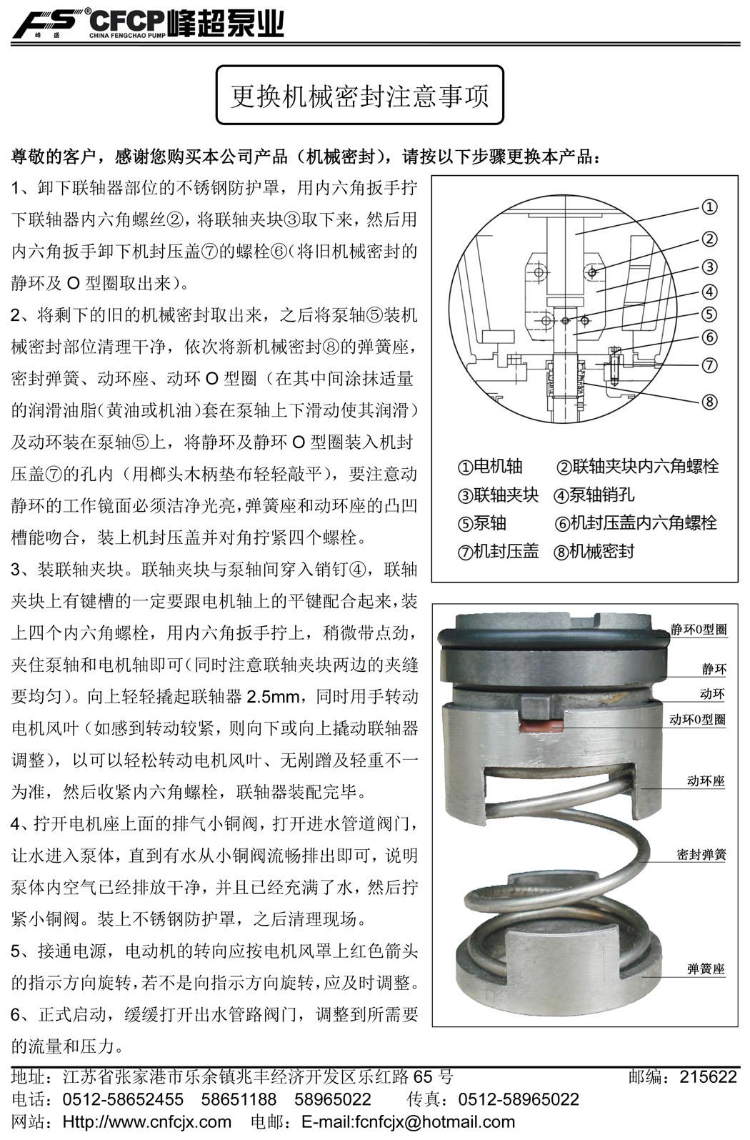 【12.5-90T新型机械密封更换方法】.jpg