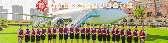 图天府航空职业学院顶.png
