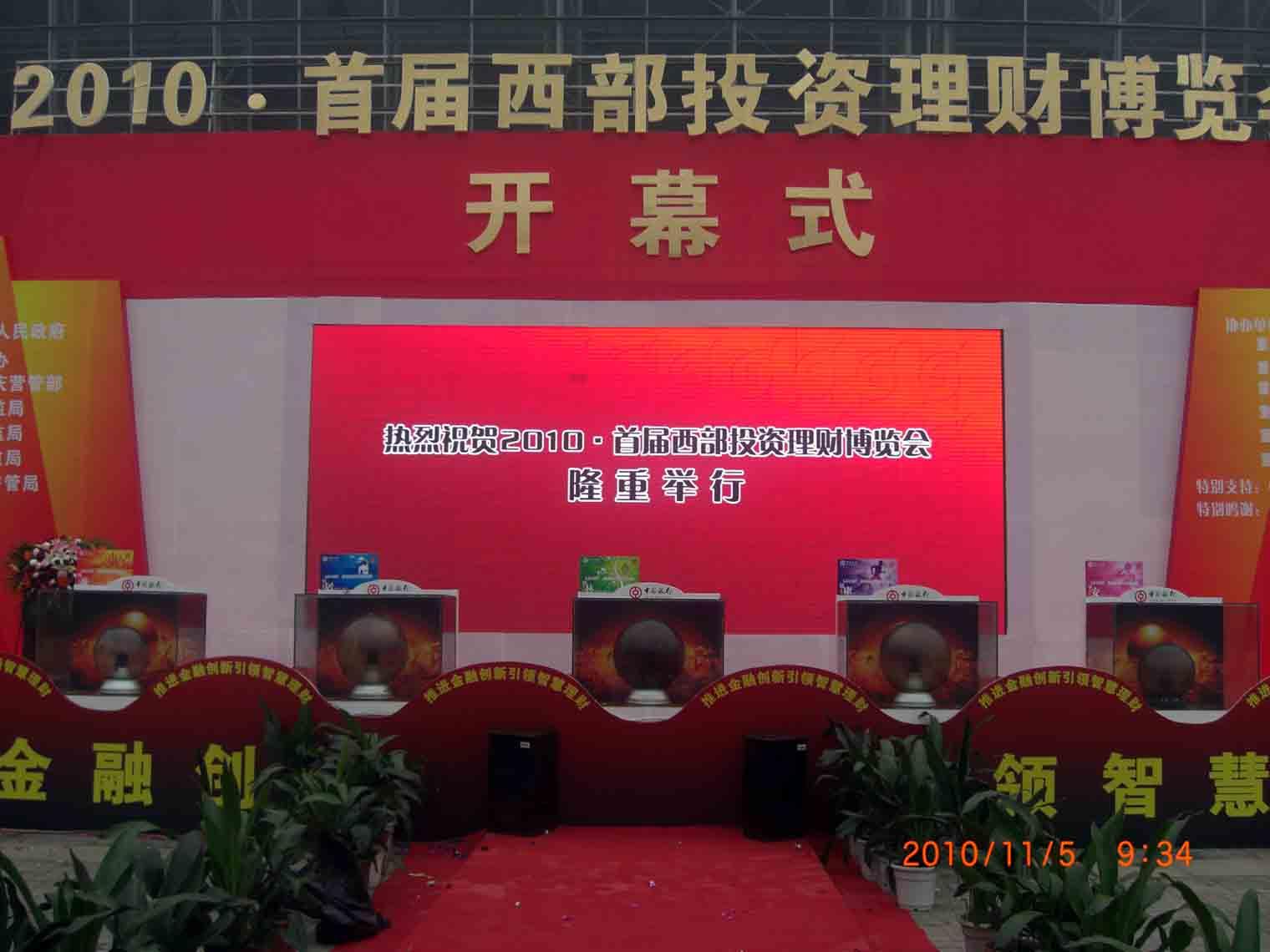首届西部投资理财博览会开幕式