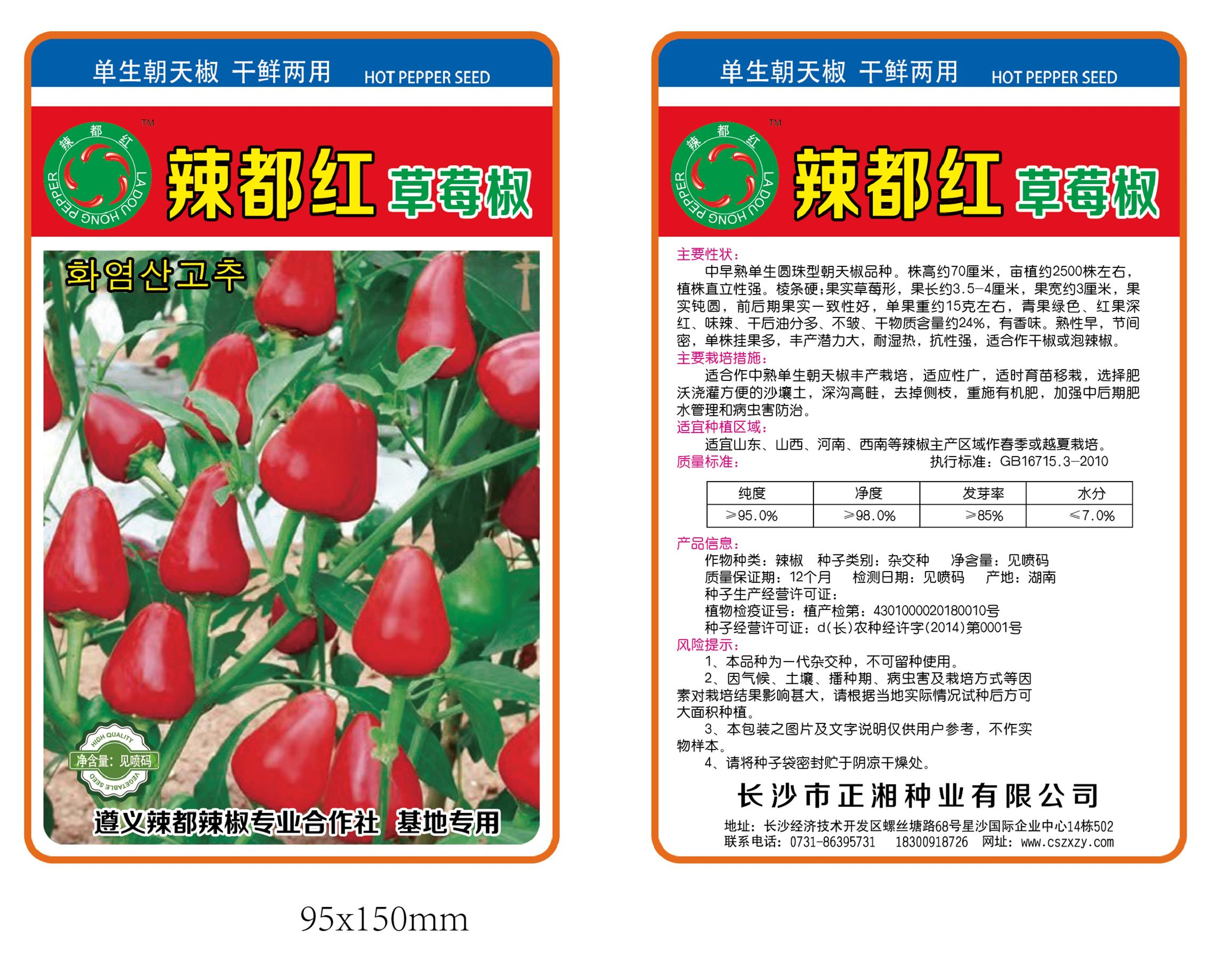 辣都红草莓椒