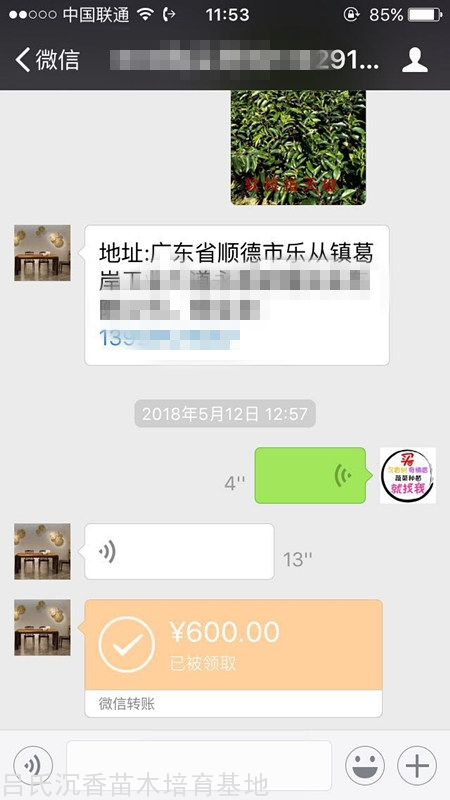 广东顺德杨先生购买奇楠金砖彩票APP下载