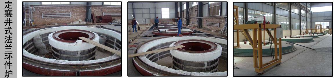 定襄井式法蘭環件爐