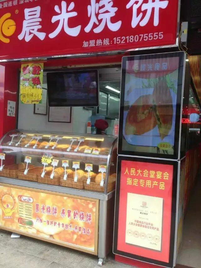 晨光烧饼全国连锁店使用大唐商显科技电子液晶显示餐牌