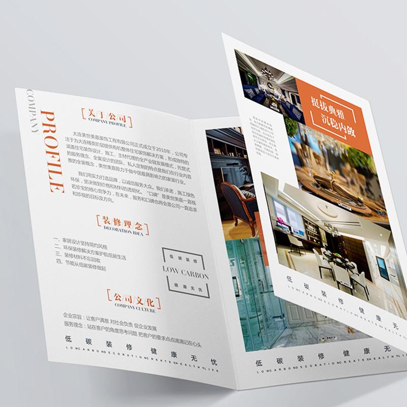 精致而考究,簡約又時尚——美世美嘉裝飾折頁設計實例