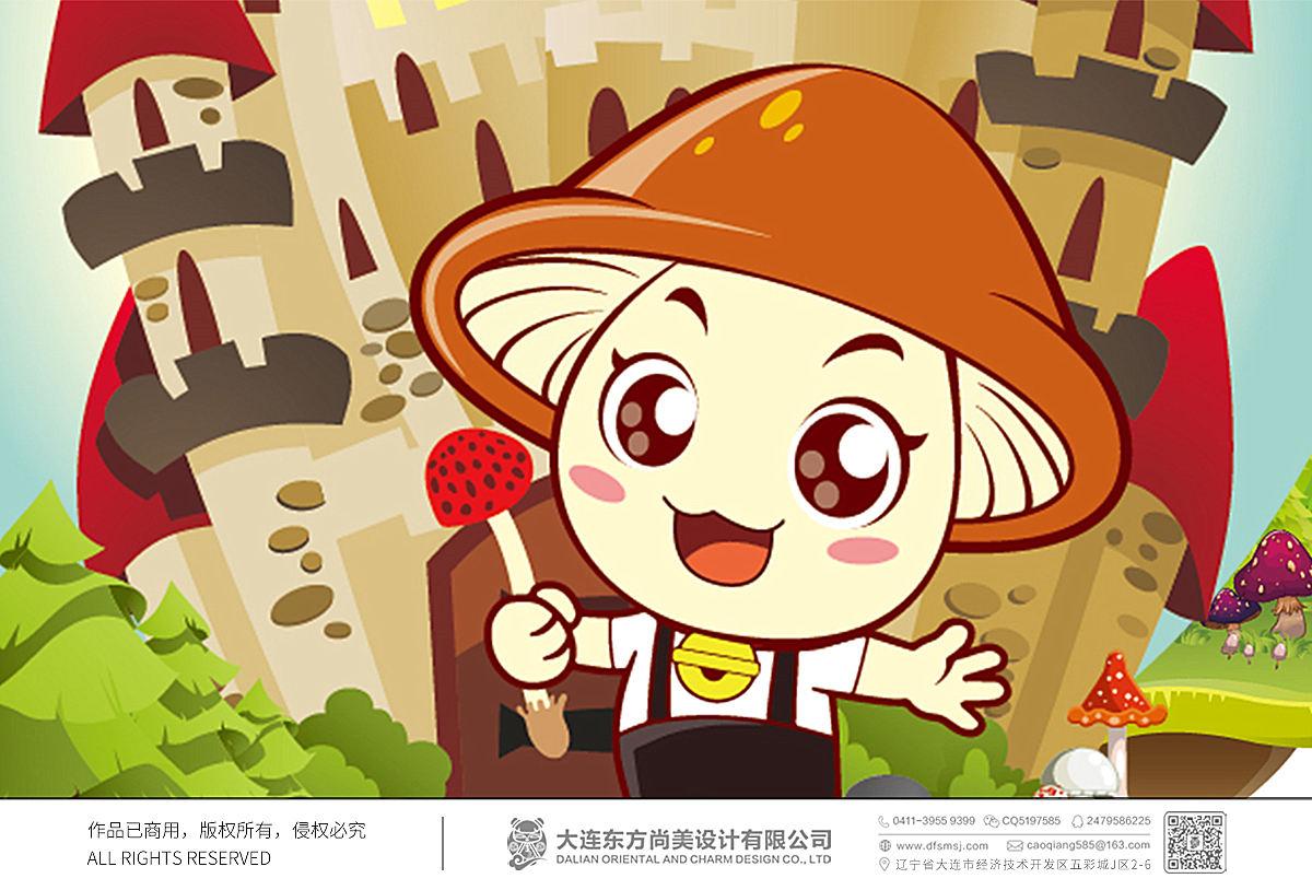 蘑菇卡通_蘑菇吉祥物_蘑菇卡通形象_大連卡通形象設計