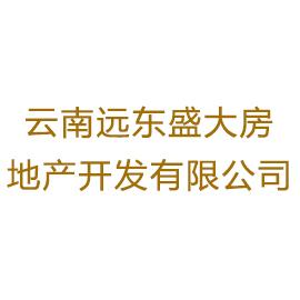 云南远东盛大房地产开发有限公司
