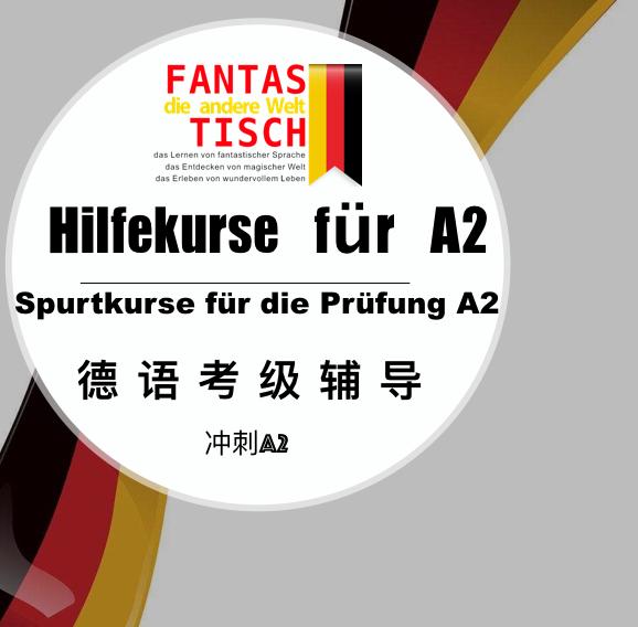 欧标德语考级辅导(A2)