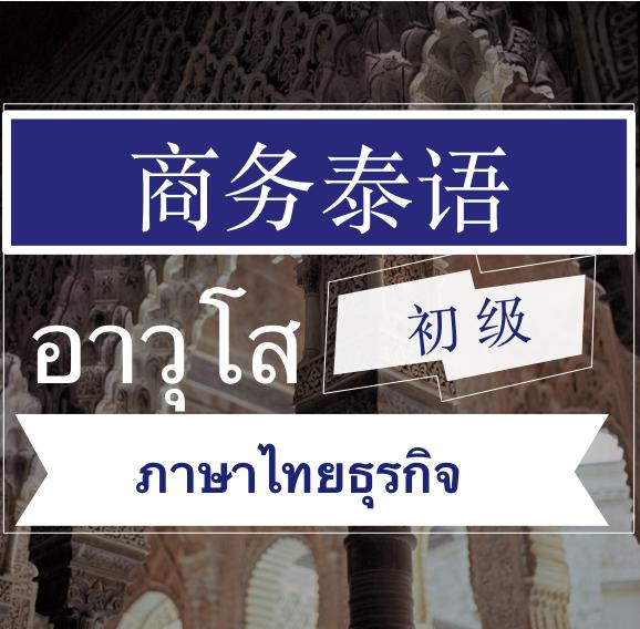 商务泰语初级