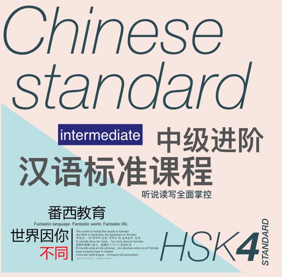 HSK4标准ope电竞官网