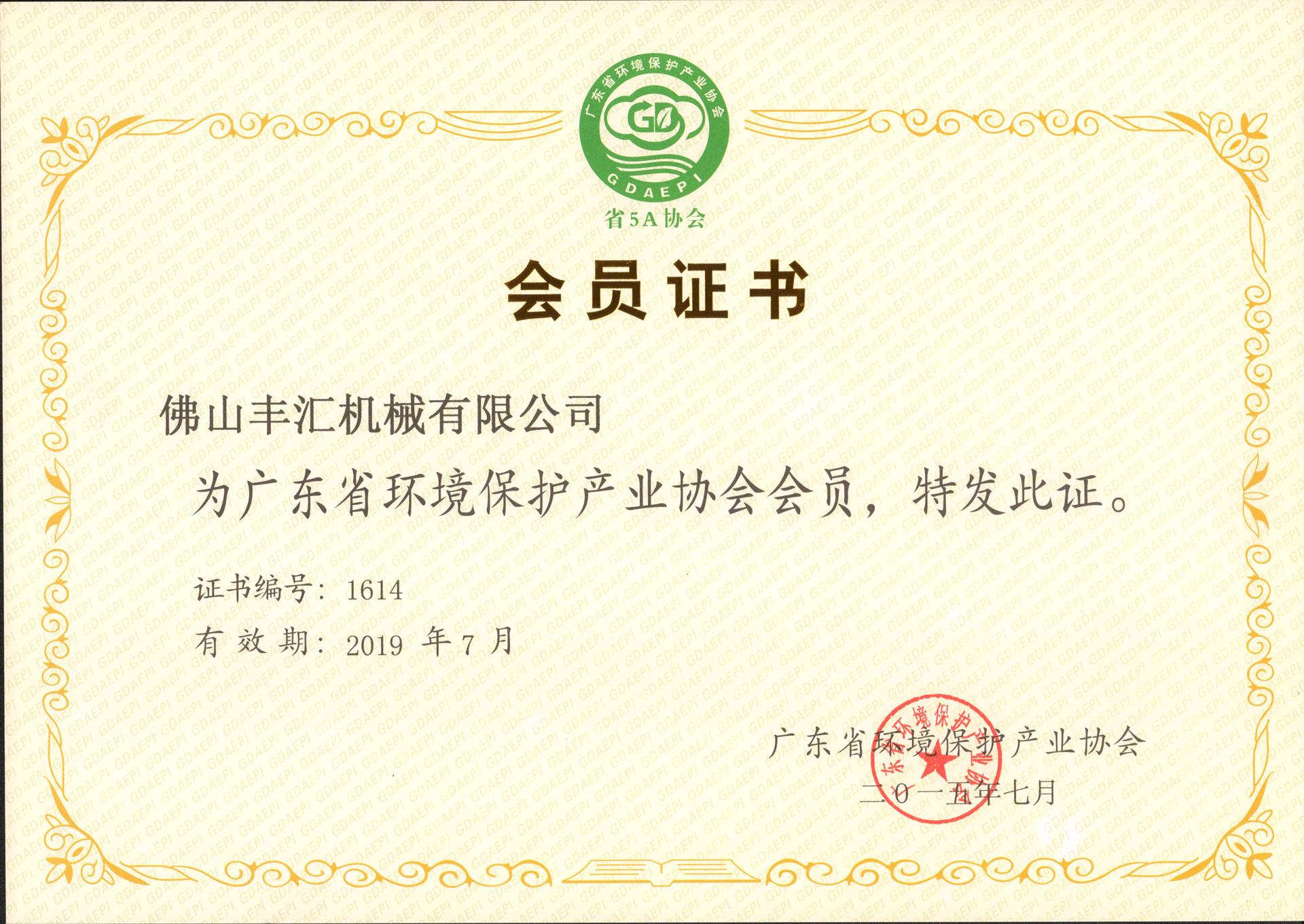 广东省环保产业协会会员证