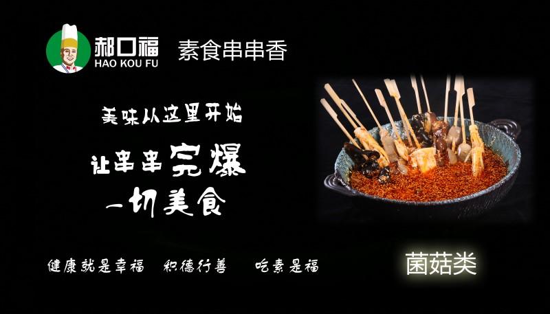 conew_4口福菌菇类串串香.jpg