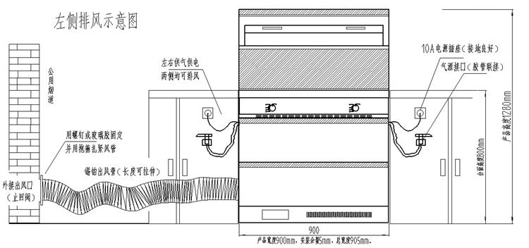V7集成灶安装图正面.jpg