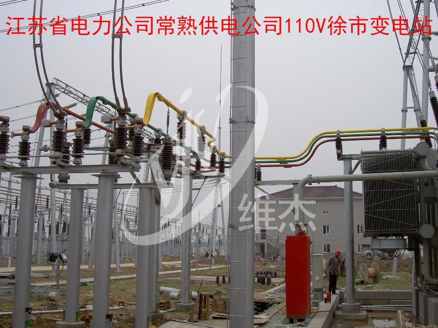 江苏省电力公司常熟供电公司110V徐市变电站