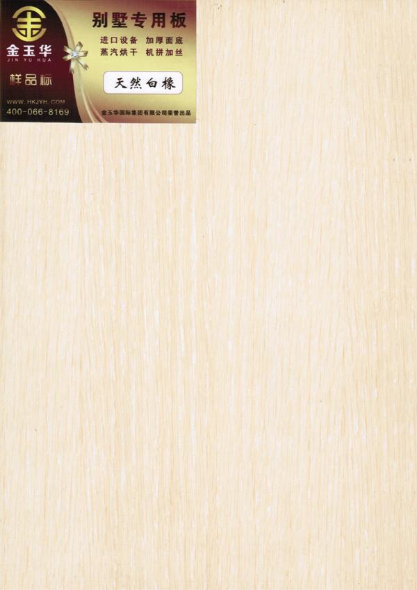 天然白橡(金玉华)