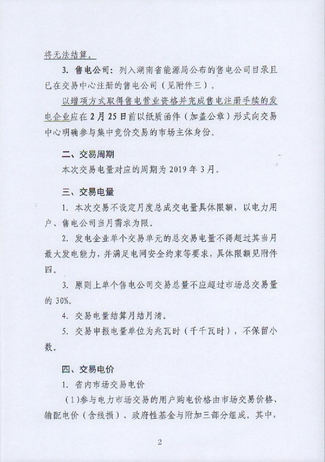 湖南電力交易中心有限公司關于2019年3月電力市場交易的公告.pdf_page_2_compressed.jpg