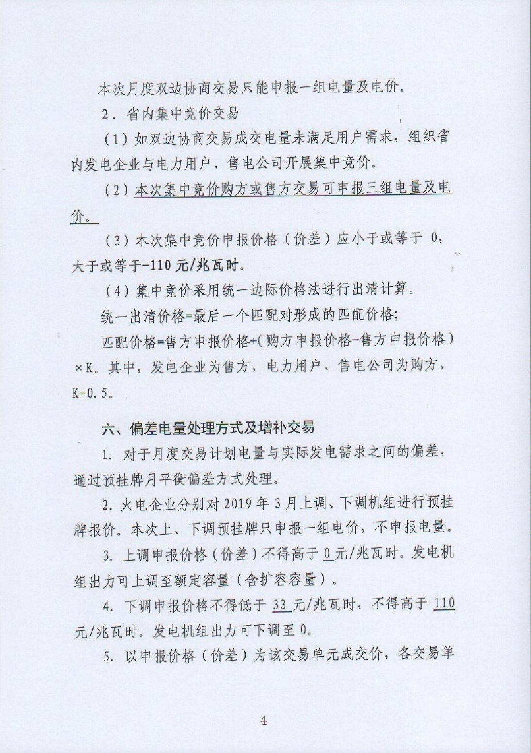 湖南電力交易中心有限公司關于2019年3月電力市場交易的公告.pdf_page_4_compressed.jpg