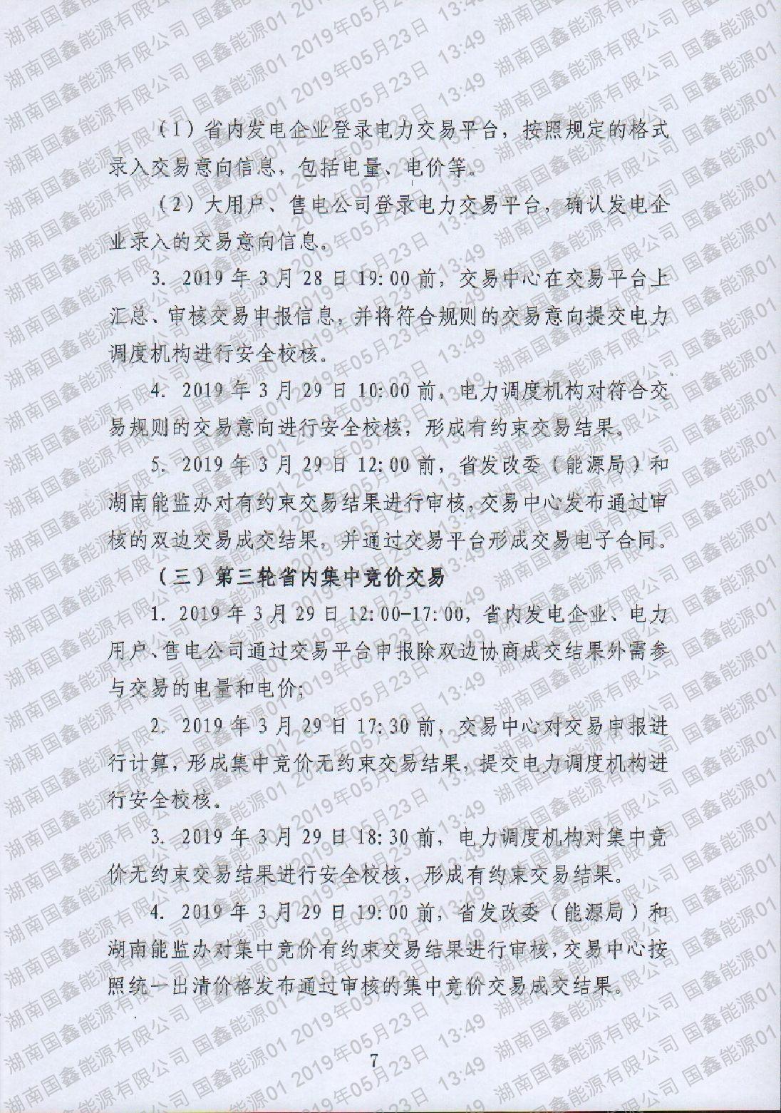湖南電力交易中心有限公司關于2019年4月電力市場交易的公告.pdf_page_07_compressed.jpg