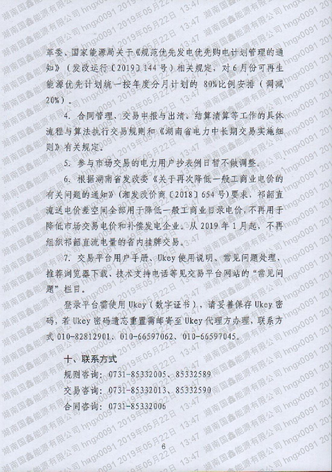 2019年第8號交易公告(6月清潔能源市場交易)(1).pdf_page_6_compressed.jpg