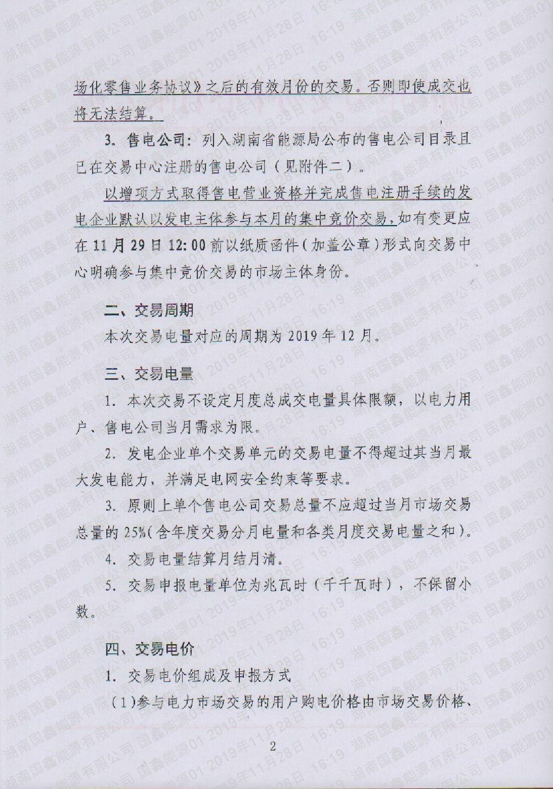 2019年第31號交易公告(12月月度交易).pdf_page_2_compressed.jpg