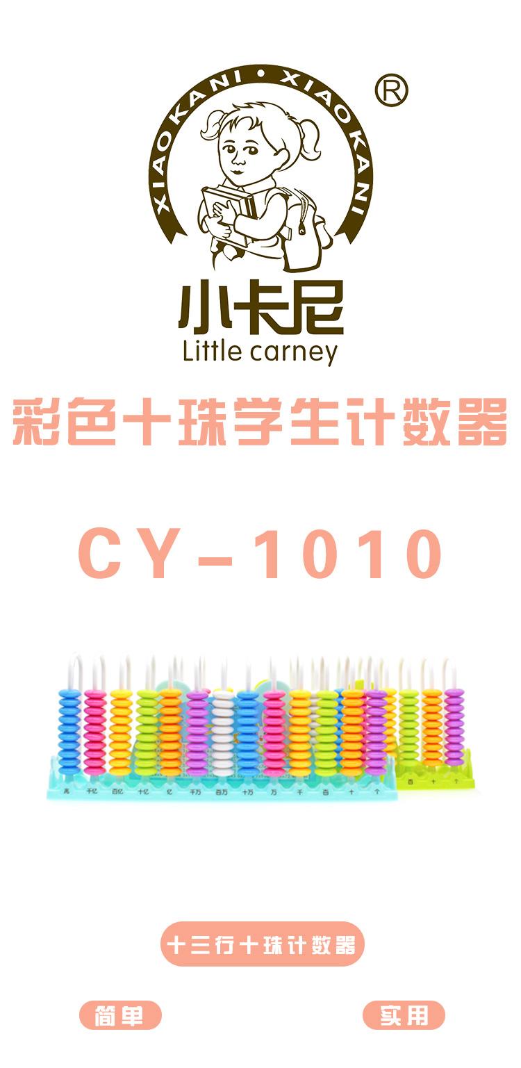 CY-1010_01.jpg