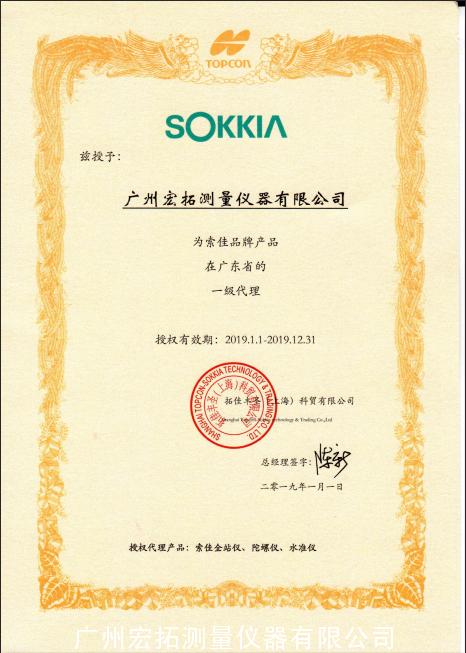 索佳授权证书