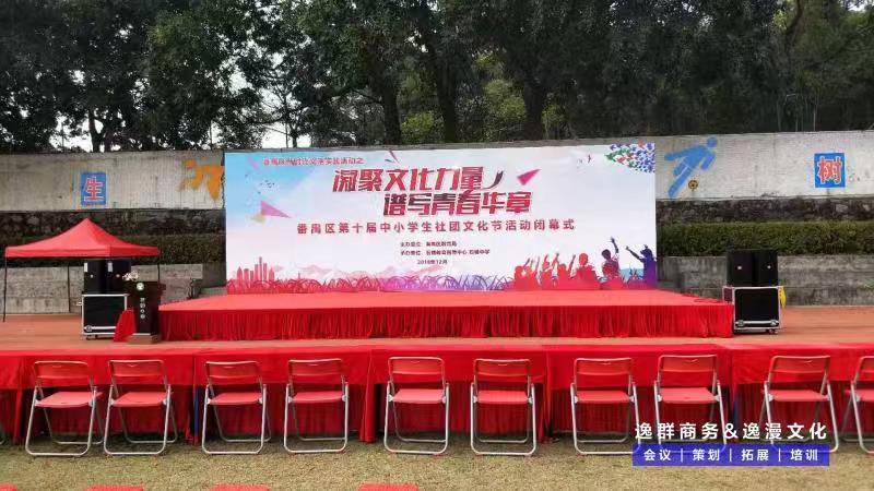 20181228番禺第十届中小学生社团文化节