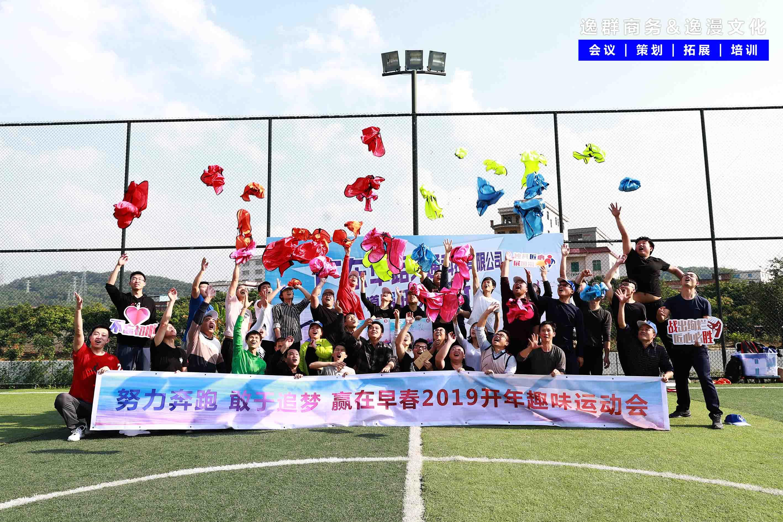 20190220广东华路道路研究所趣味运动会