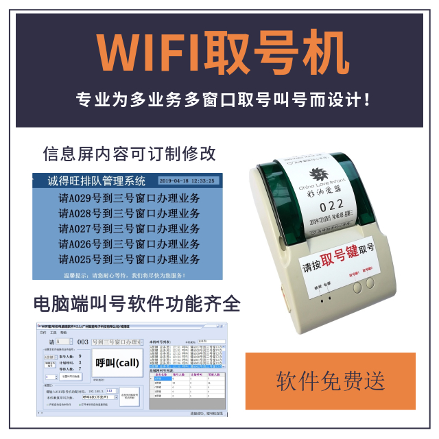 WIFI取号机