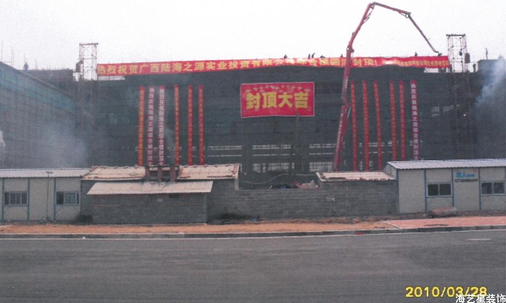 2009年10月25日广西钦州港三枫综合楼封顶