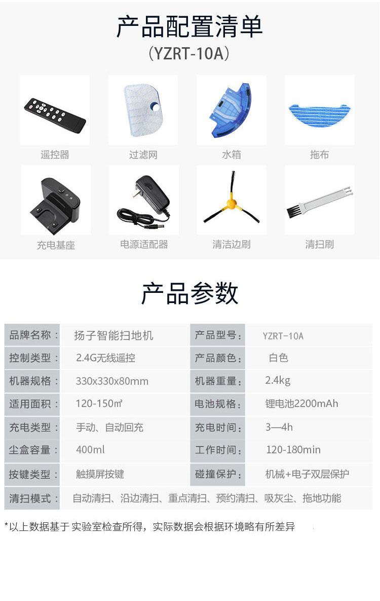 扫地机详情页_看图王_04.jpg