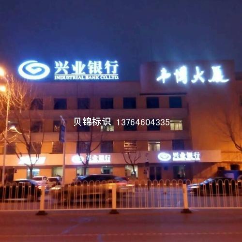 韦博大厦蓝白板发光字
