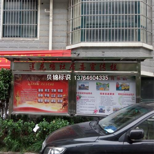 莲花塘社居委宣传栏