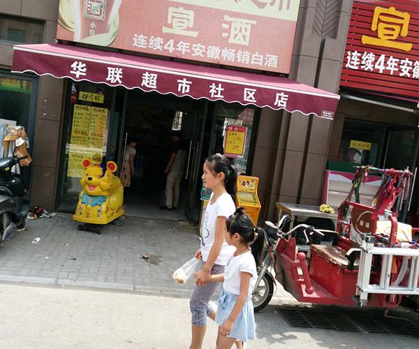 承接华联超市社区店门头遮阳棚