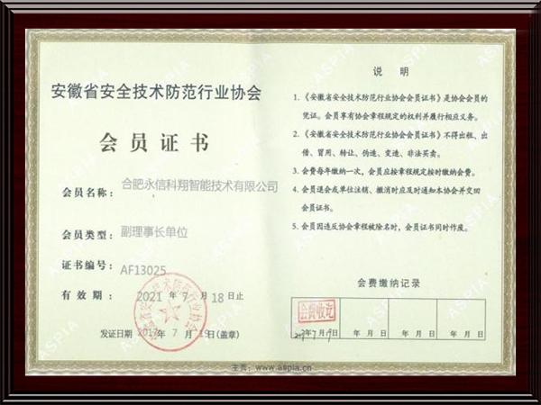 安徽省安全技术防范行业协会会员证书