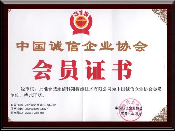 中国诚信企业会员证书
