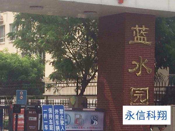承接梅江蓝水园小区900户小区智能化系统